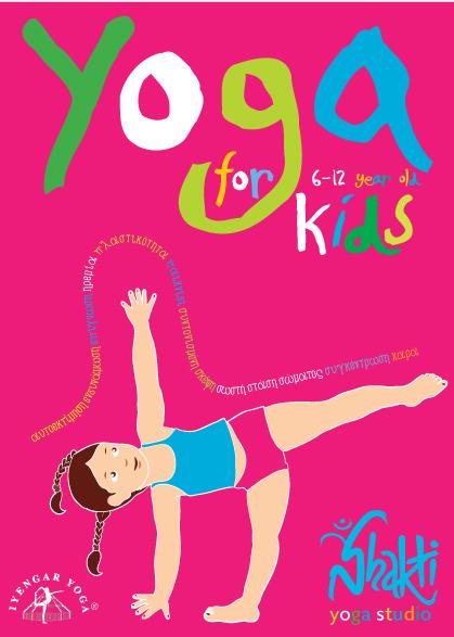 Shakti Yoga Studio_kids yoga_γιογκα για παιδια αφισα